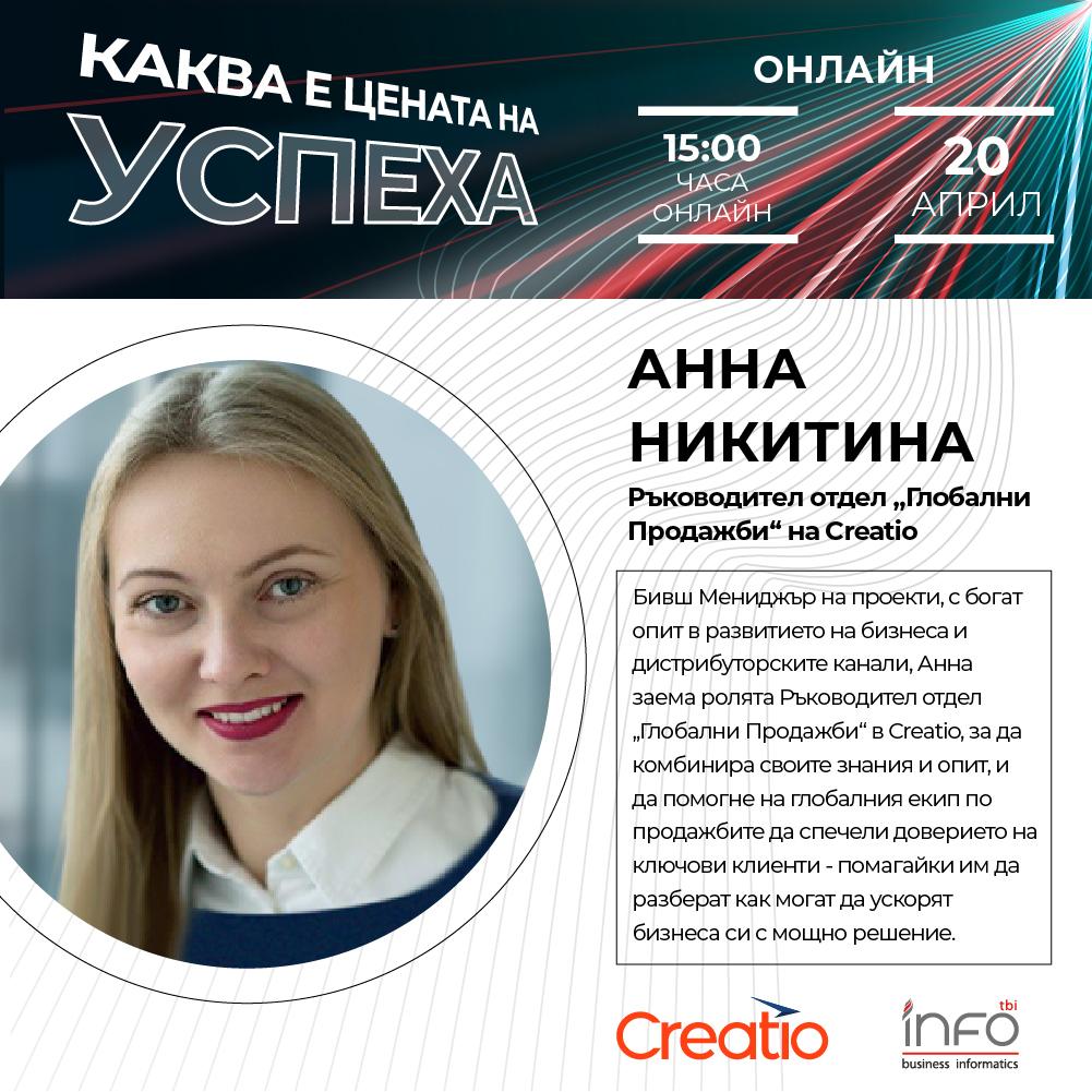 Creatio Event Success Anna