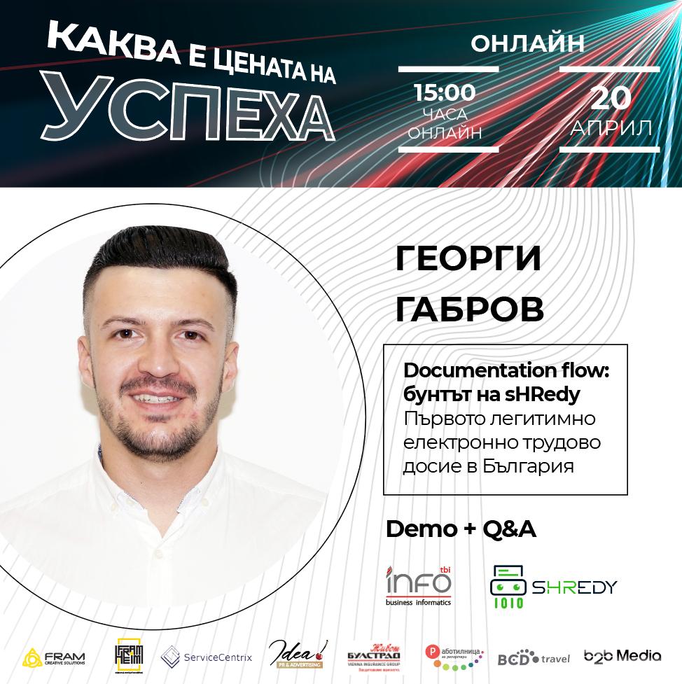 Creatio Event Success Georgi Gabrov
