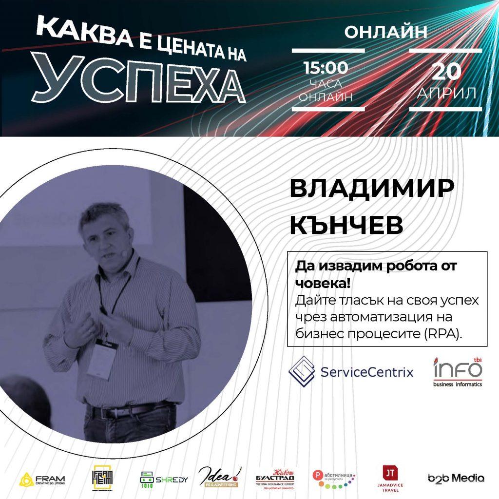 Creatio Event Success Vladimir