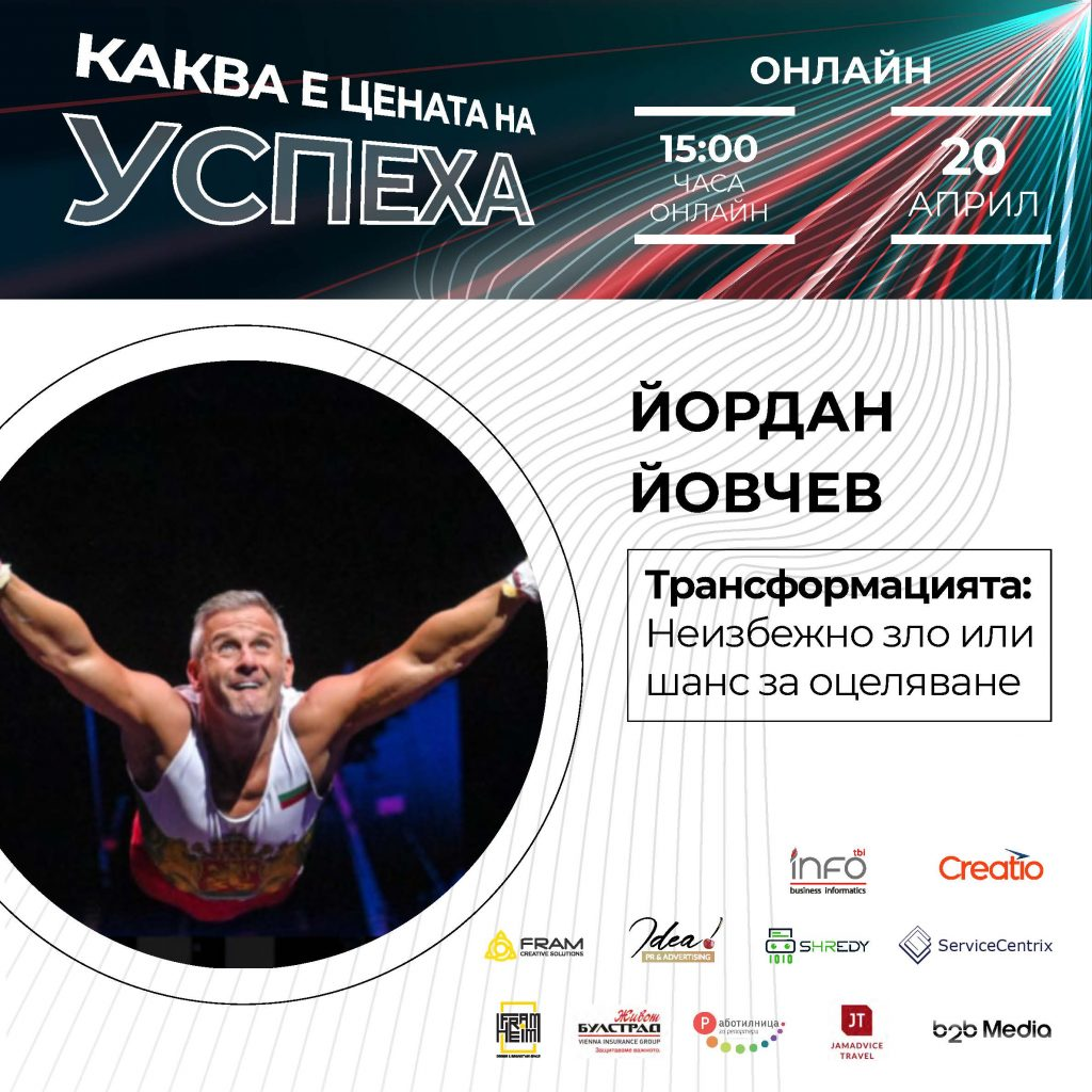 Success Event Yordan Yovchev